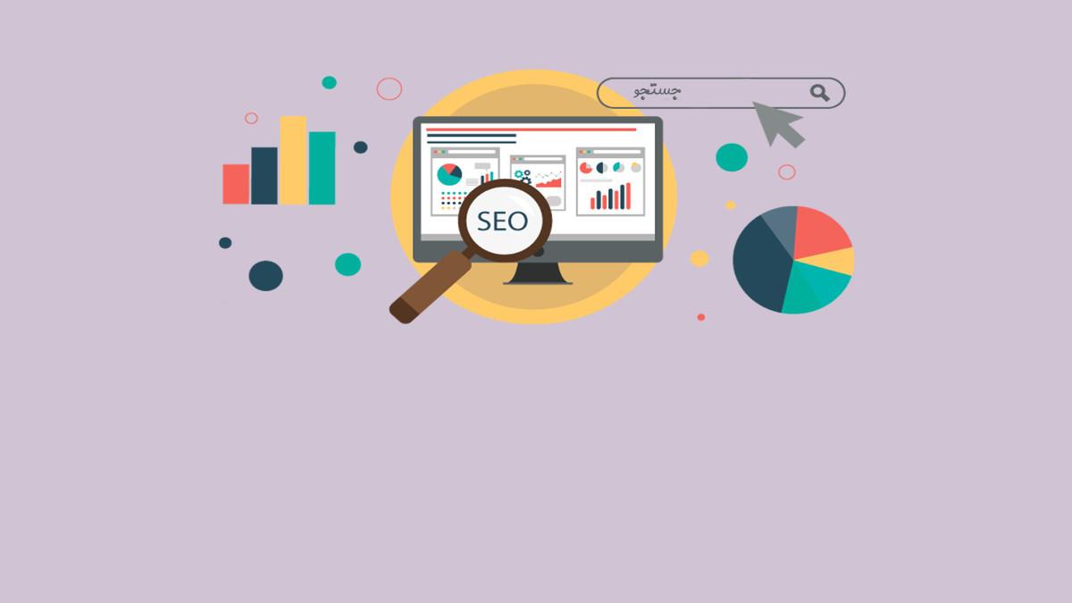 پنج قدم تا طراحی سایت سئو