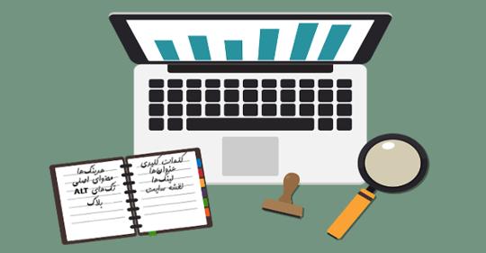 چگونگی ارزیابی محتوای سایت توسط موتورهای جستجو؟