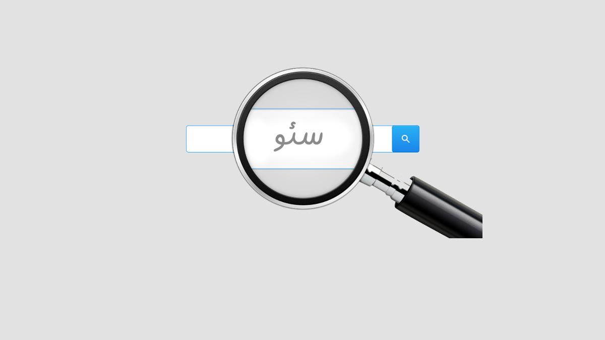 چه محتوایی از دید موتورهای جستجو پنهان میماند