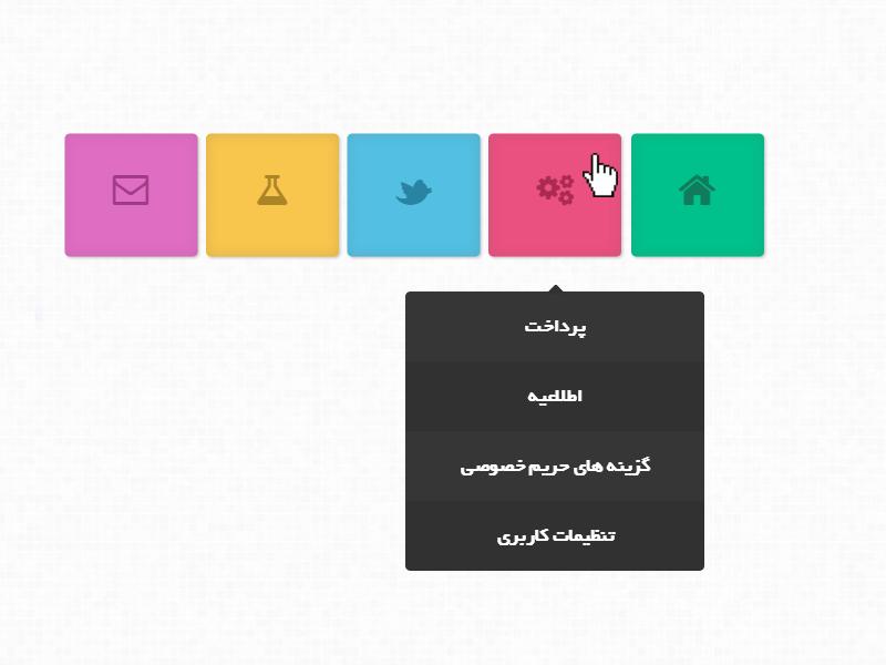 [تصویر:  animated_menu.jpg]