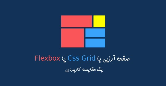 [تصویر:  css-grid-vs-flexbox_intro.jpg]