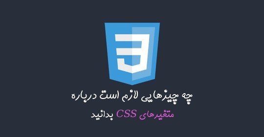 [تصویر:  css_variables-intro.jpg]