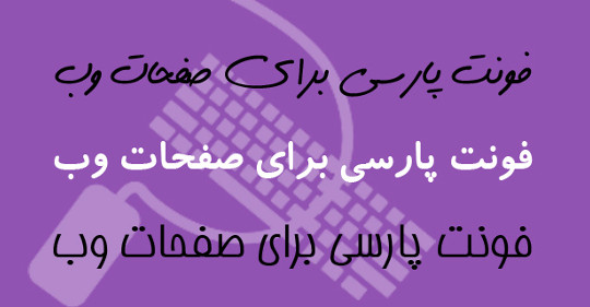 فونت فارسی برای صفحات وب