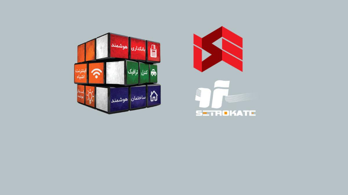 برگزاری نخستین نمایشگاه محصولات و خدمات هوشمند