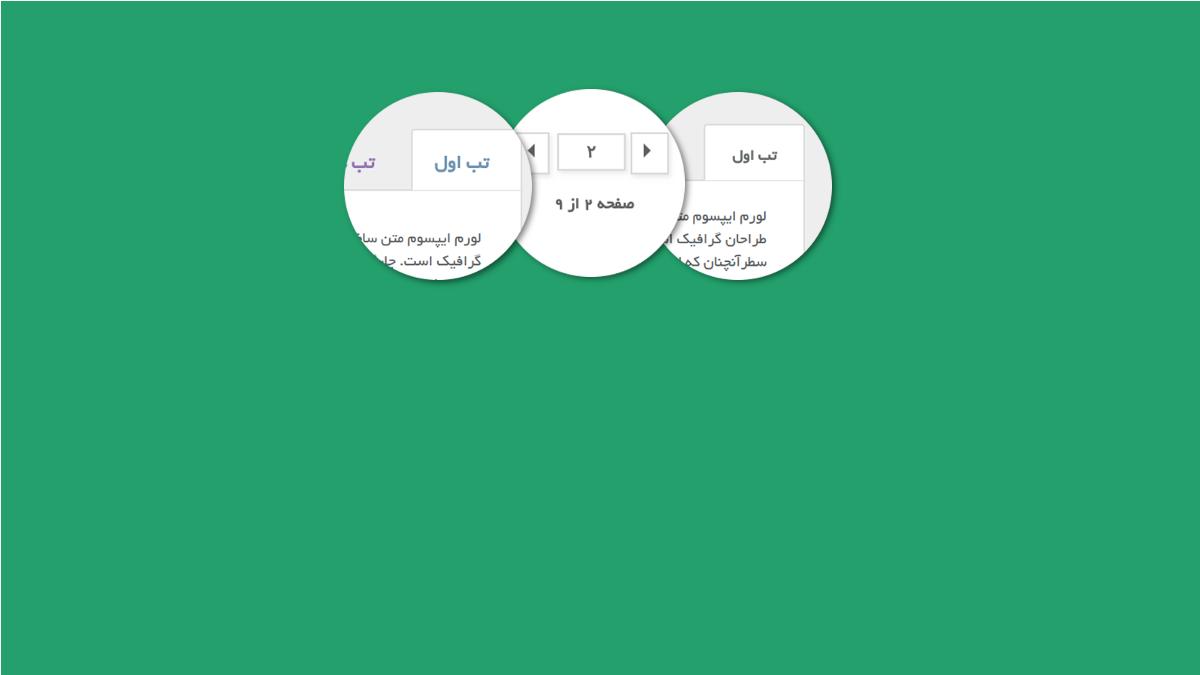 ۶ قالب کاربردی و زیبا برای صفحهگذاری و تبها