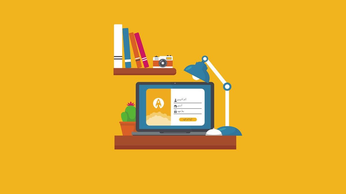 اصول طراحی فرم ثبت نام