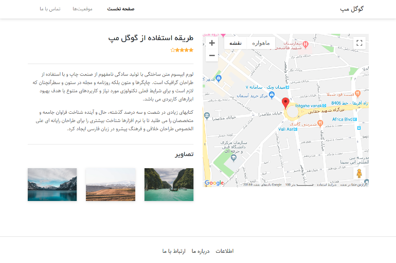 [تصویر:  simple-google-map.png]