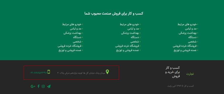 اطلاعات تماس در سایت