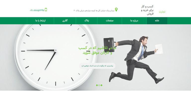 [تصویر:  small_business_website_front.jpg]