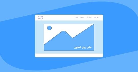 آموزش قرار دادن متن روی تصویر با CSS